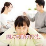 子どもは何気なく聞いてる夫婦の会話に影響を受けてる?