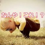 知りたい❗この欲求が子育てのポイント