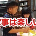 どうすれば子どもが家事を協力するようになりますか?