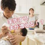 「夫は家事育児を率先してやってくれる」そんな家庭が増える!?