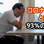 コロナ離婚と93%の関係