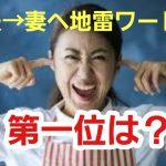 夫→妻へ地雷ワード第一位!?