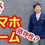 夫がスマホ・ゲーム依存症!?