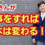 お父さんが家事をすれば日本は変わる!