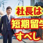 社長は短期留学するべし!!