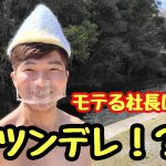 モテる社長はツンデレタイプ!